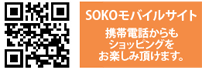 SOKOモバイルサイト