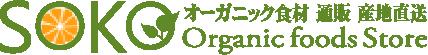オーガニック食材 通販 産地直送ストア SOKO(ソコ